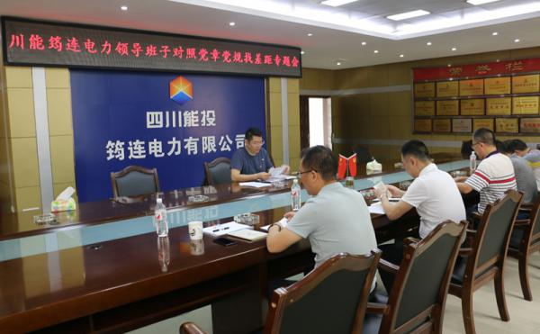 川能筠連電力召開領導班子對照黨章黨規找差距專題會